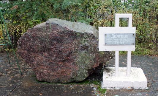 г. Сосновый Бор. Памятный знак в урочище Долгово на месте уничтоженной деревни.