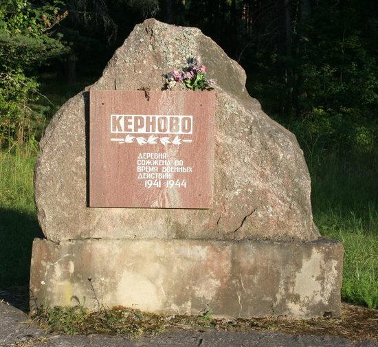 г. Сосновый Бор. Памятный знак в урочище Керново на месте уничтоженной деревни.
