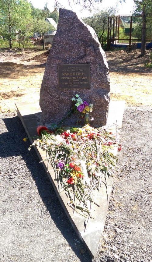 г. Сосновый Бор. Памятный знак в Ракопежи на месте уничтоженной деревни.
