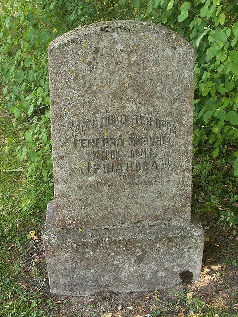 Памятник на могиле командующего 20-й армией генерал-лейтенанта Ф. А. Ершаковa погибшего в лагере.