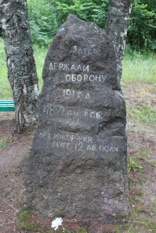 г. Сосновый Бор. Памятный знак на рубеже обороны в Керново.