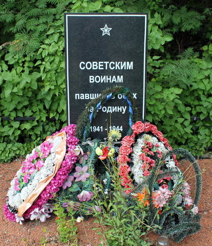 д. Захрелье Сланцевского р-на. Братская могила советских воинов.