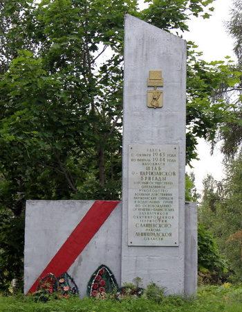 д. Новоселье Сланцевского р-на. Памятный знак на месте, где находился штаб 9-й партизанской бригады.