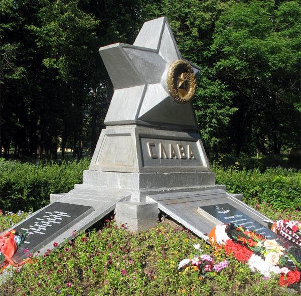 г. Сланцы. Памятник в Парке Победы, установленный на братской могиле, в которой похоронено 45 советских воинов, в т.ч. 25 неизвестных.
