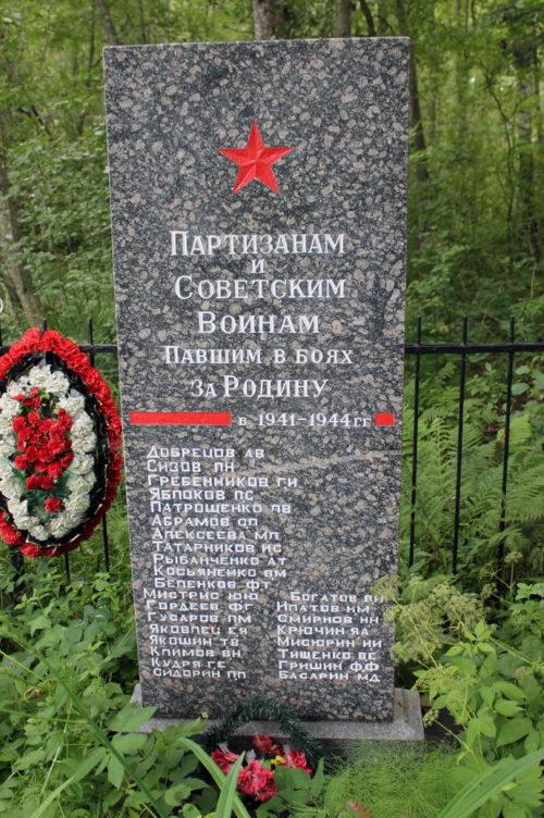 д. Хрель Сланцевского р-на. Памятник, установленный на братской могиле, в которой похоронено 27 советских воинов.