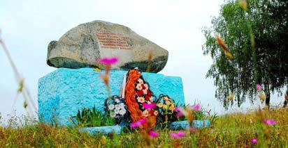 д. Крупейки Лоевского р-на. Памятный знак с надписью: «Здесь, 15 октября 1943 года войска 65-й армии 1-го Белорусского фронта форсировали р. Днепр и захватили плацдарм оперативного значения».
