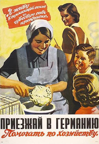 Немецкие агитационные плакаты.