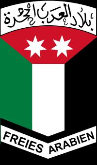 Знак легиона «Свободная Арабия».