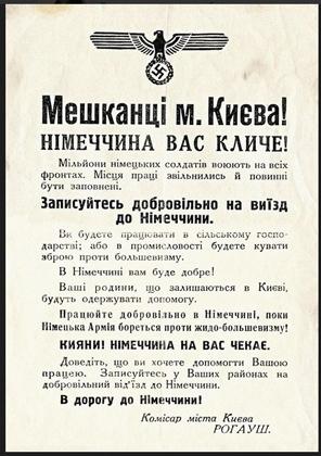 Немецкая агитационная листовка для Киева.