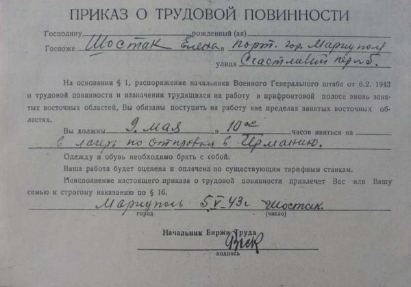 Повестка жительнице города о депортации в Германию. Мариуполь. 1943 г.
