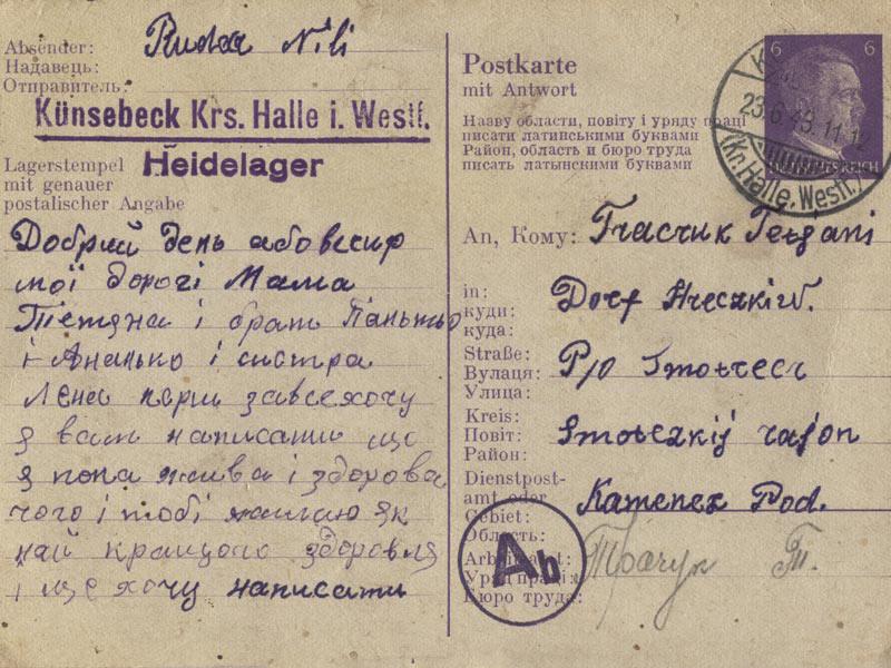 Письмо остарбайтера на родину в Каменец-Подольский. 1943 г.