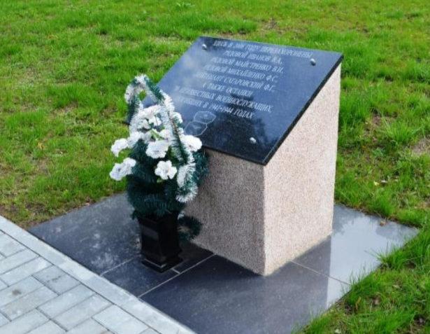 г. Волковыск. Памятник в урочище «Пороховня», установленный на братской могиле, в которой похоронено 34 советских воинов, в т ч. 5 неизвестных.