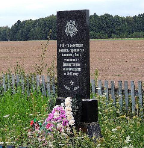 д. Михалевка Лоевского р-на. Памятник освободителям Михалёвки.