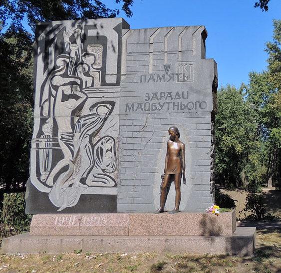 Памятник остарбайтерам в Киеве. Открыт в 2005 году в Бабьем Яру.