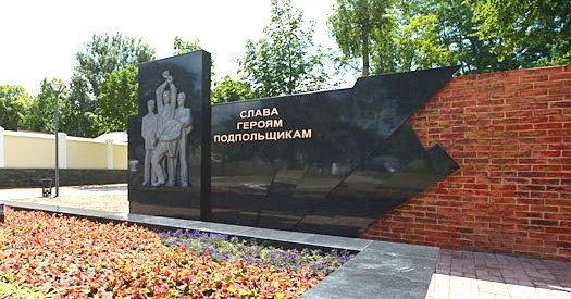 Памятник героям-подпольщикам.