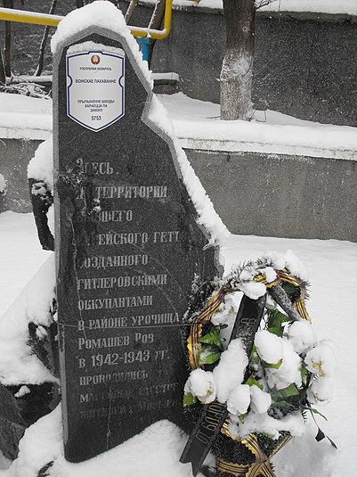 г. Мозырь. Памятник на месте массовых убийств евреев Мозырского гетто в 1942—1943 гг. на улице Ромашов ров.