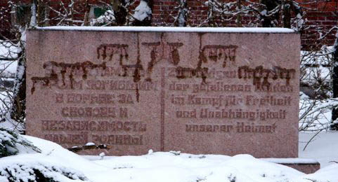 г. Губен. Памятник, установленный на братской могиле, в которой похоронено 27 советских воинов.