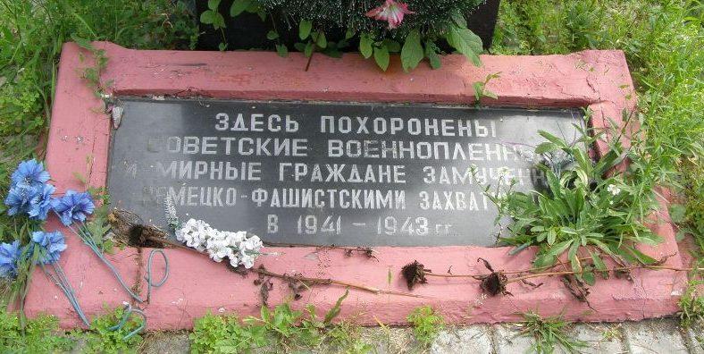 г. Гомель. Братская могила советских военнопленных и мирных жителей возле железнодорожного путепровода между улицами Советская и Ефремова.