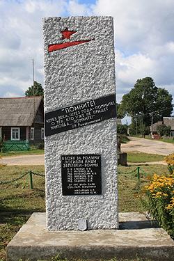 д. Новосады Вороновского р-на. Памятник, установленный в 1969 году на братской могиле, в которой похоронено 3 неизвестных воина, которые погибли в июне 1941 года.