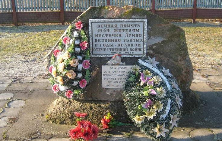 д. Лунно, Мостовского р-на. Знак в память о 1 549 местных жителях, погибших от рук нацистов.