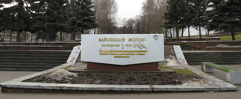Вход на военное кладбище.