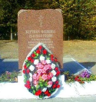 г. Петриков Петриковского р-на. Памятник жертвам фашизма в городском парке.