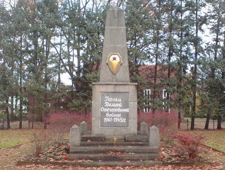 г. Коттбус. Памятник, установленный на братской могиле, в которой похоронено 53 советских воина.