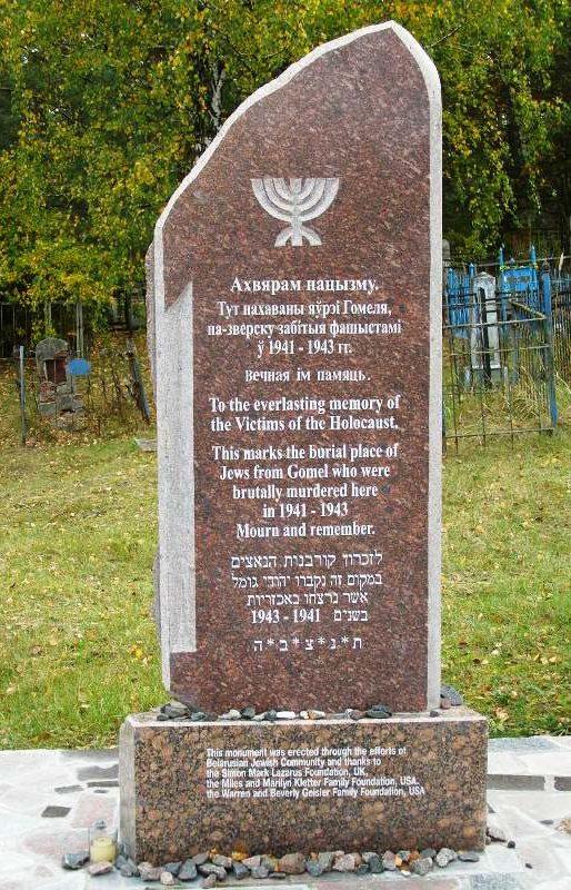 г. Гомель. Братская могила жертв нацизма.