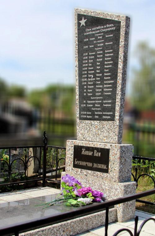 д. Озерщина Речицкого р-на. Братская могила воинов на кладбище.