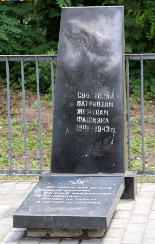 д. Озерщина Речицкого р-на. Братская могила партизан на кладбище.