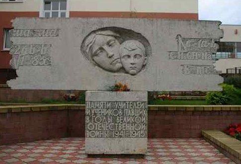 г. Гродно. Памятник учителям и ученикам, погибших в годы войны.