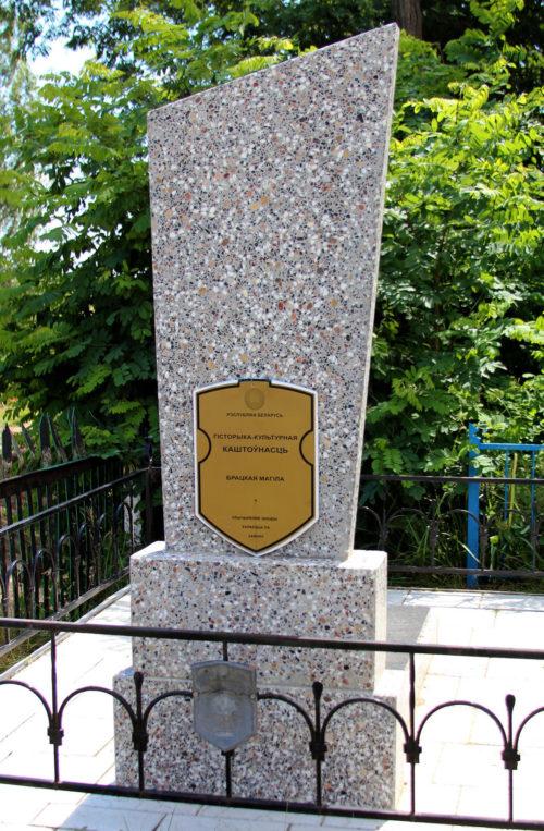 д. Озерщина Речицкого р-на. Братская могила по улице Набережной, 172,