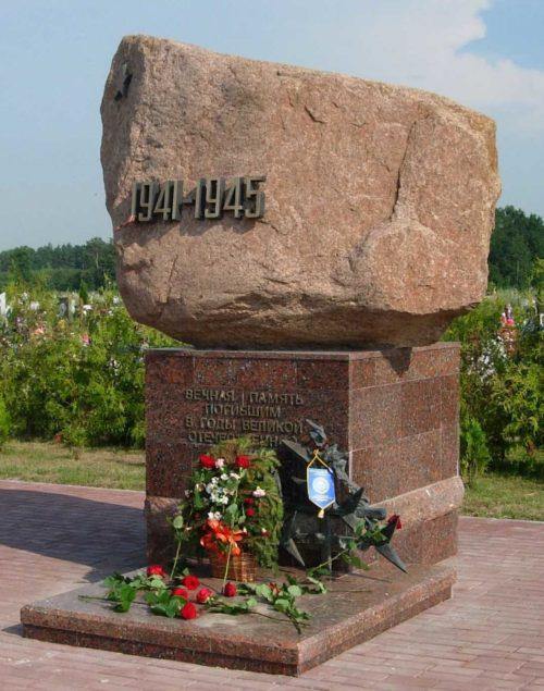 г. Гродно. Памятный знак на кладбище «Аульс», установленный на братской могиле, в которой захоронено 1 452 советских военнопленных, из них 711 неизвестных.