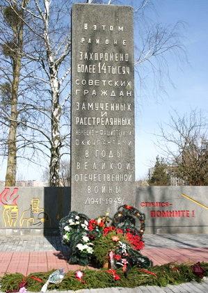г. Гродно, Фолюш. Памятник, установленный на братской могиле, в которой захоронено более 14 тысяч советских граждан замученных и расстрелянных немецко-фашистскими захватчиками в годы войны, из них неизвестных 13 693.