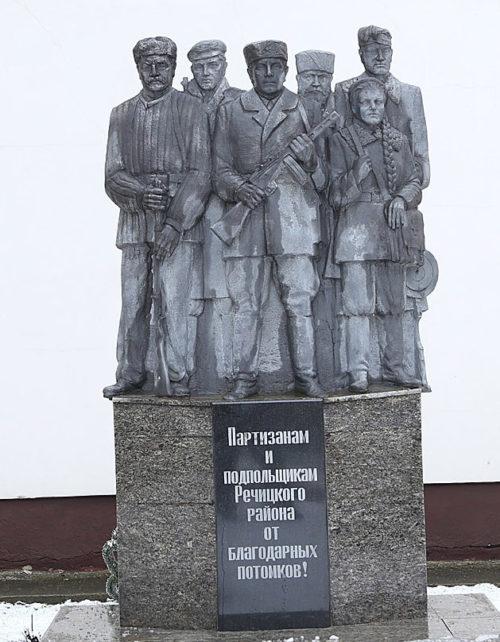 Памятник партизанам и подпольщикам.