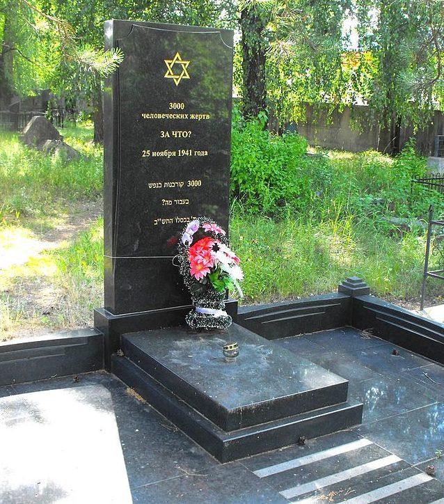 г. Речица. Памятники на еврейском кладбище убитым нацистами евреям Речицкого гетто.