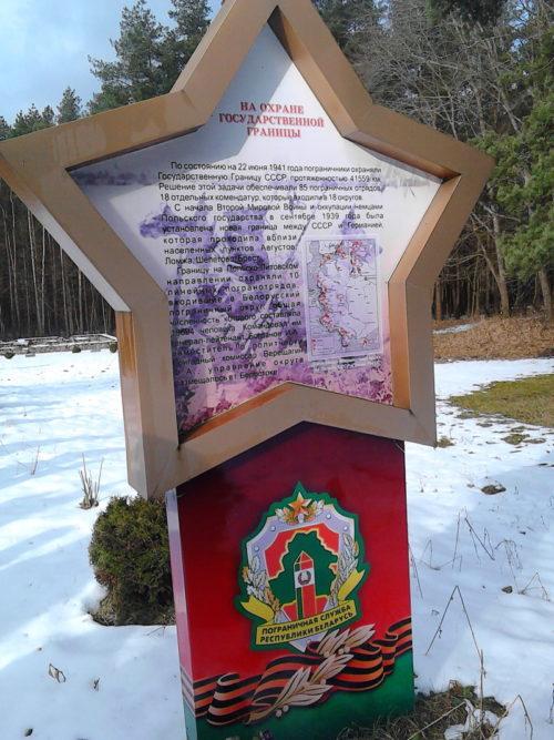 д. Доргунь Гродненского р-на. Мемориальный комплекс на месте бывшей пограничной заставы №4. В братской могиле покоятся защитники заставы.