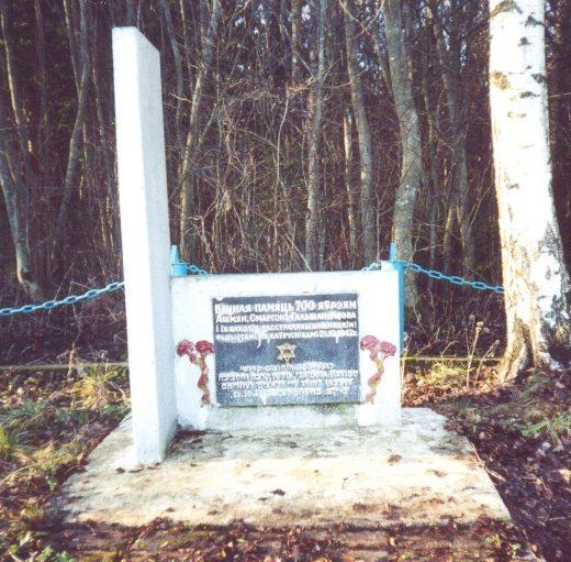 Хутор Углеево Ошмянского р-на. Памятник, установленный на братской могиле, в которой похоронено 700 мирных жителей, расстрелянных немецко-фашистскими захватчиками 23 ноября 1942 года.