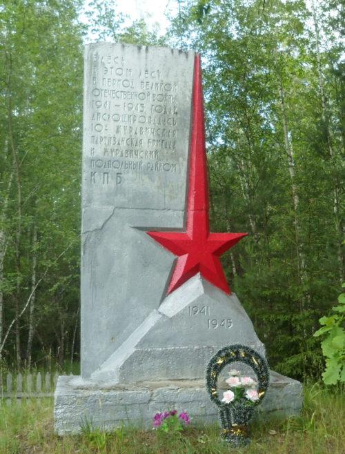 д. Партизаны Рогачевского р-на в лесу. Памятник партизанам Журавичской бригады.
