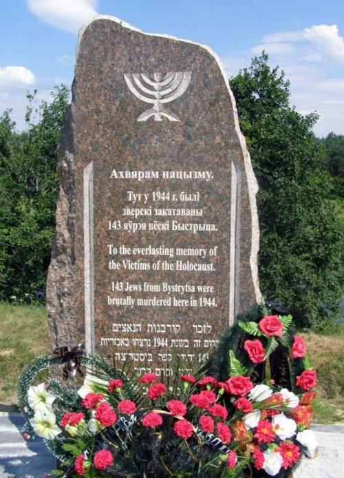 д. Быстрица Островецкого р-на. Памятник погибшим евреям.