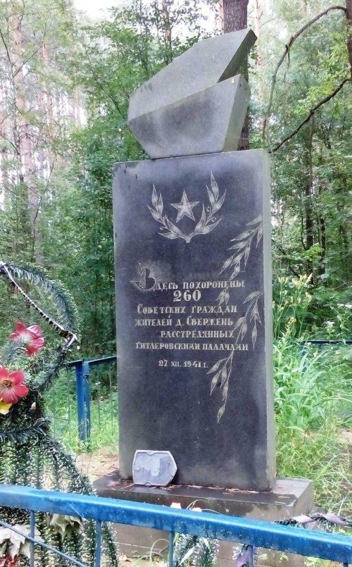 д. Свержень Рогачевского р-на. Памятник на месте расстрела 200 евреев у бывшей паромной переправы через Днепр в конце 1941 года.