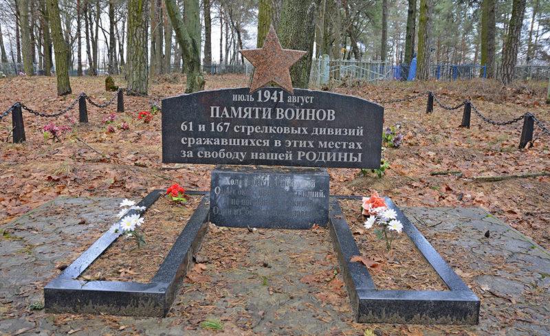 г. Рогачёв. Памятник воинам 61-й и 167-й стрелковых дивизий 63-го стрелкового корпуса.