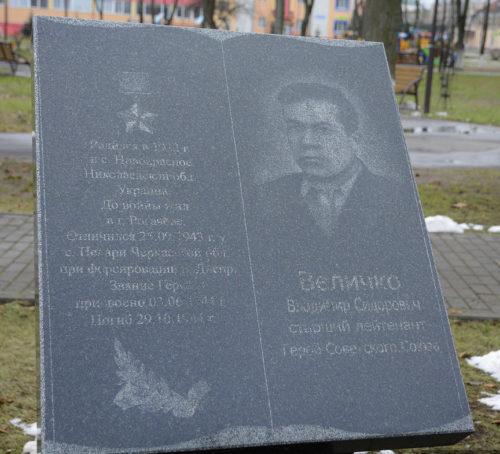 Памятные знаки Героям Советского Союза на Алее Героев.