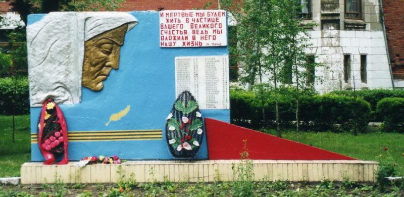 д. Красный Берег Жлобинского р-на. Памятник, на котором увековечено имена 49 земляков, погибших в годы войны.