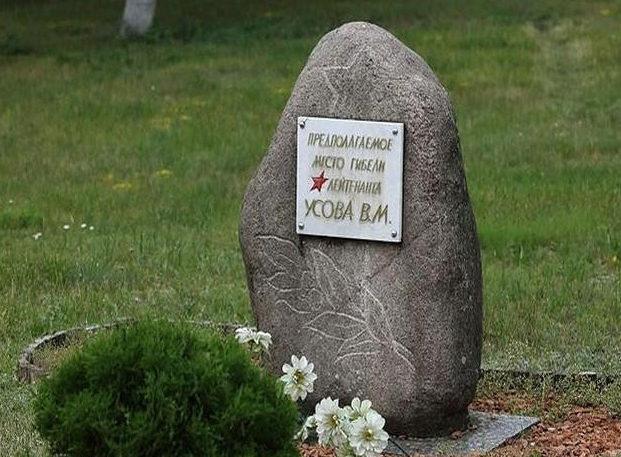Памятный знак на месте предполагаемой гибели Героя Советского Союза В. Усова.