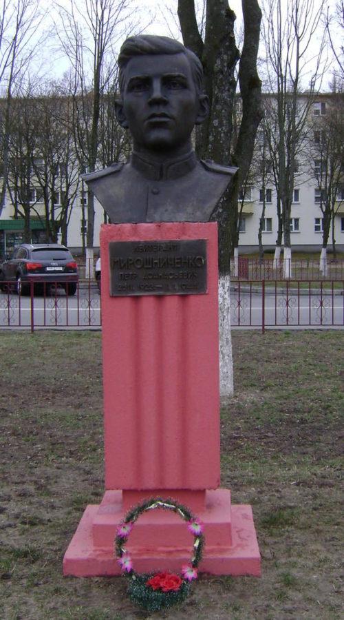 Бюст Герою Советского Союза Мирошниченко П. А.
