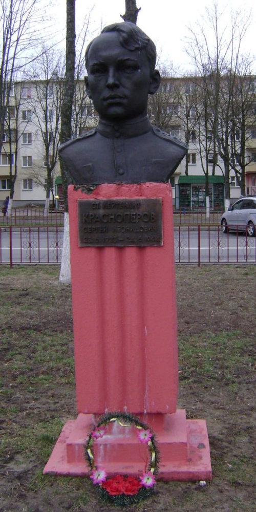 Бюст Герою Советского Союза Красноперову С. Л.