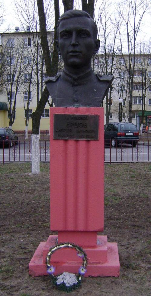 Бюст Герою Советского Союза Ершову А. И.