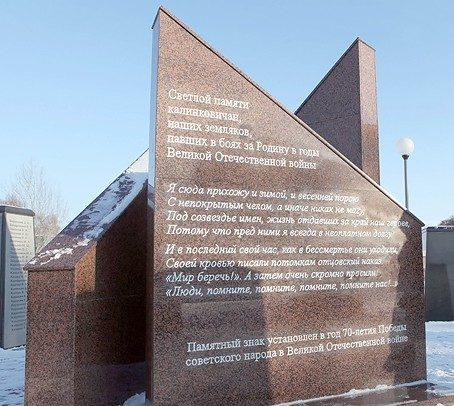 г. Калинковичи. Памятный знак землякам, погибшим на фронтах Великой Отечественной войны.