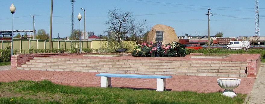 ст. Калинковичи. Памятник партизанам, подпольщикам, членам молодежной организации «Смугнар», действовавшим в годы ВОВ,